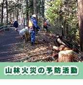 山林火災の予防活動